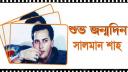 ঢাকাই চলচ্চিত্রের ধ্রুবতারার জন্মদিন আজ