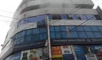 টাঙ্গাইলে শাহজালাল ইসলামী ব্যাংকের আগুন নিয়ন্ত্রণে
