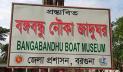 বরগুনায় নির্মাণ হচ্ছে 'বঙ্গবন্ধু নৌকা জাদুঘর'