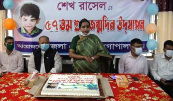 গোপালগঞ্জে শেখ রাসেলের ৫৭তম জন্মদিন উদযাপন