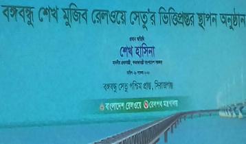 রোববার বঙ্গবন্ধু শেখ মুজিব রেলওয়ে সেতুর ভিত্তিপ্রস্তর স্থাপন