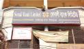 হিলির সোনালী ব্যাংকের সেই ঋণ কর্মকর্তার স্ট্যান্ড রিলিজ