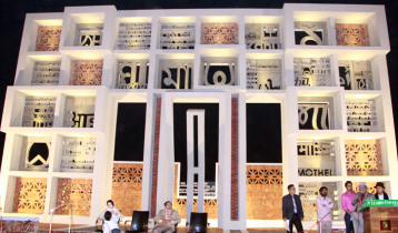 শহীদ মিনারে ৫২ ভাষায় 'মা'