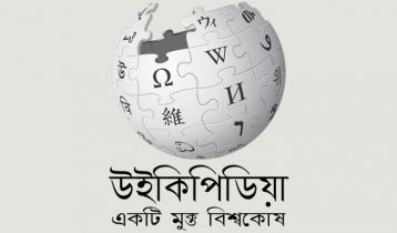 বাংলা উইকিপিডিয়ার প্রতিষ্ঠাবার্ষিকী আজ