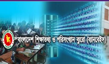 চাকরি দিচ্ছে বাংলাদেশ শিক্ষাতথ্য ও পরিসংখ্যান ব্যুরো