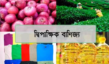 বাংলাদেশ-ভারতের বাণিজ্যে ৪ বাধা, কাটাতে ৪ প্রস্তাব