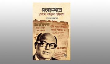 বাজারে এলো প্রামাণ্য দলিল 'সংবাদপত্রে সৈয়দ নজরুল ইসলাম'