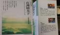 চীনা ভাষায় বাংলা কবিতার বই