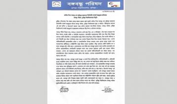 বঙ্গবন্ধুর ভাস্কর্য ভাঙচুর: কুবি বঙ্গবন্ধু পরিষদের প্রতিবাদ