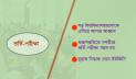 গুচ্ছপদ্ধতির ভর্তিপরীক্ষা নিয়ে 'দোলাচলে' অধিকাংশ বিশ্ববিদ্যালয়