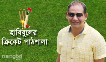 হাবিবুলের ক্রিকেট পাঠশালা (শেষ পর্ব)