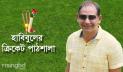 হাবিবুলের ক্রিকেট পাঠশালা (দ্বিতীয় পর্ব)