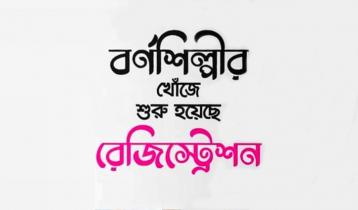 বাংলা ভাষা নিয়ে ক্যালিগ্রাফি প্রতিযোগিতা