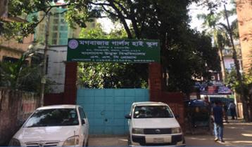 মগবাজার গার্লস হাই স্কুলের শিক্ষকের বিরুদ্ধে দুর্নীতির অভিযোগ