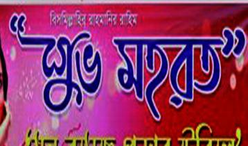 সিনেমার মহরত, 'মুরগি' বানানোর ফাঁদ