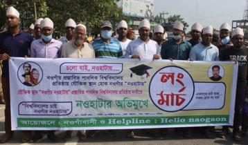 নওগাঁয় পাবলিক বিশ্ববিদ্যালয় স্থাপনের দাবিতে লংমার্চ