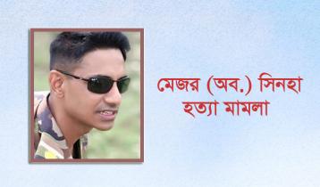 মেজর সিনহা হত্যা: এপিবিএন সদস্যের স্বীকারোক্তিমূলক জবানবন্দি