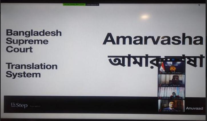 সুপ্রিম কোর্টের আদেশ-রায় বাংলায় অনুবাদ করবে 'আমার ভাষা'