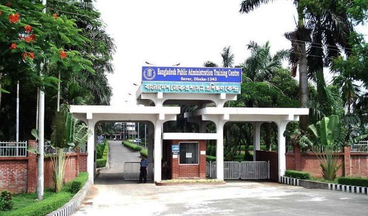 চাকরি দিচ্ছে বাংলাদেশ লোক-প্রশাসন প্রশিক্ষণ কেন্দ্র