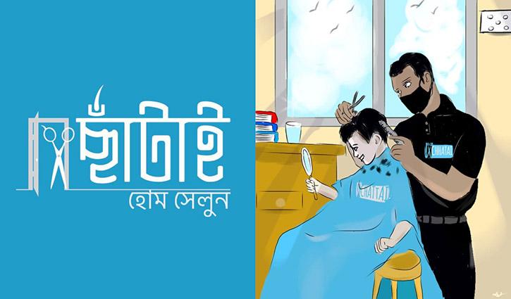 অনলাইনে সেলুন সার্ভিস দিচ্ছে 'ছাঁটাই'