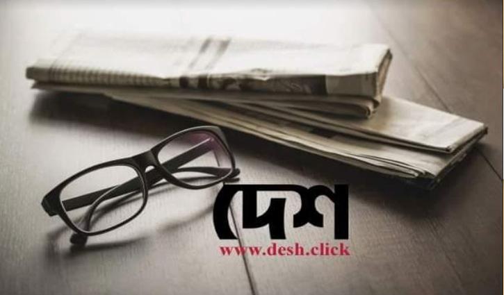 আসছে দৈনিক পত্রিকা 'দেশ'