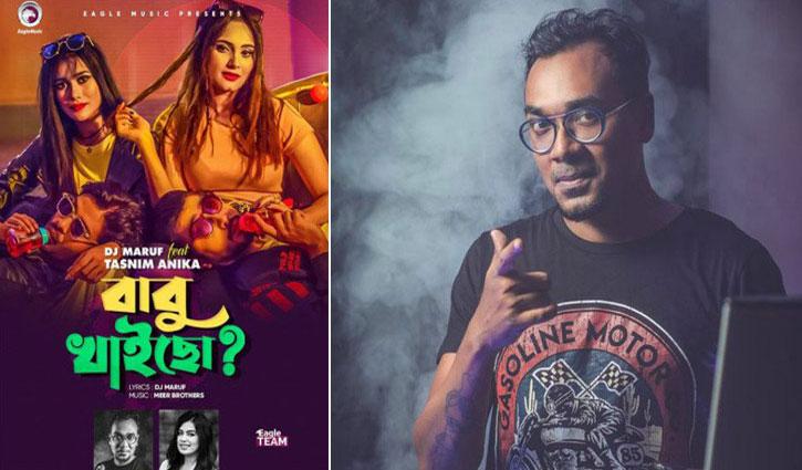 'বাবু খাইছো?' বাংলা গানের প্রতিনিধিত্ব করে না : ডিজে মারুফ