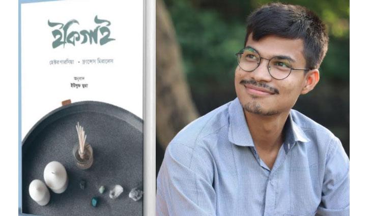 Find Yusuf Munna's translated book Ikigai