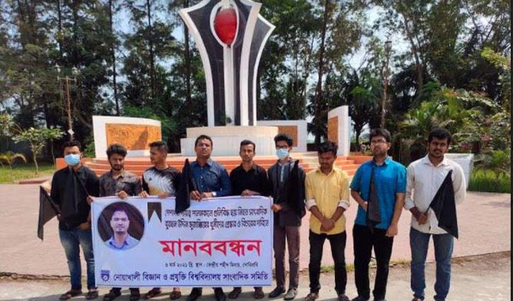 NSTUJA demands justice over Noakhali journo murder
