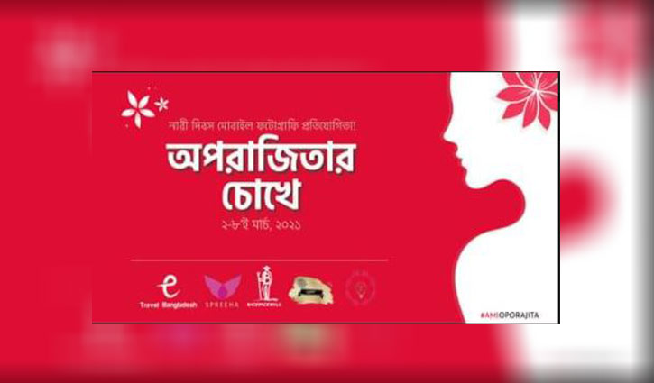 Photography competition on women's day