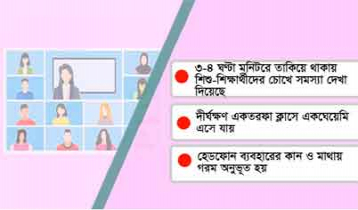 Educationists want effective policy in online classes
