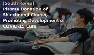 Over 1,000 members of Shincheonji Church donate plasma