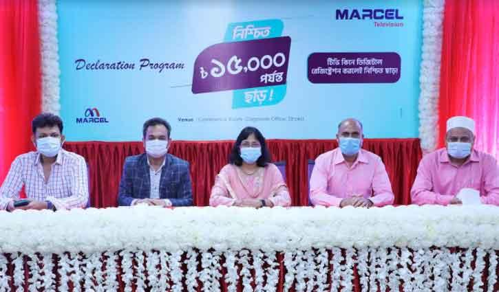 Guaranteed discount campaign of Marcel TV begins