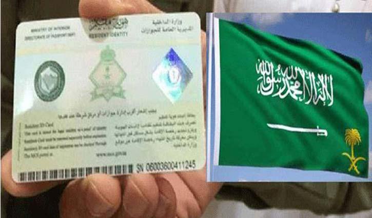 Saudi Arabia extends validity of Iqama for 24 days