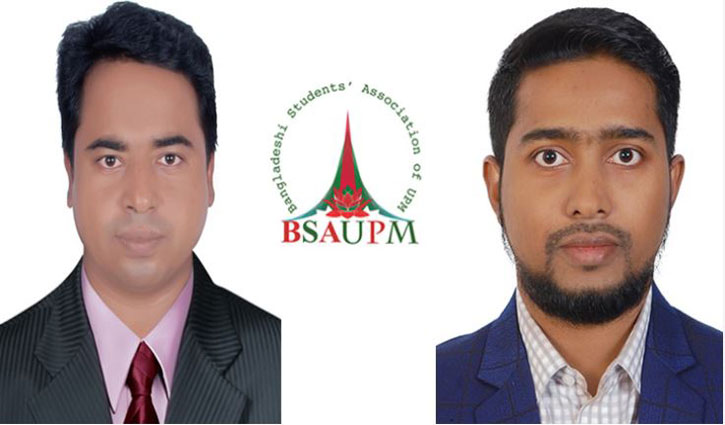 BSAUPM's executive committee formed