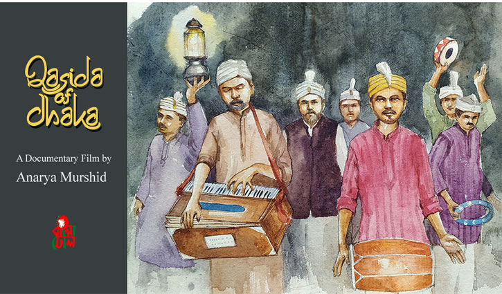 ঢাকা আন্তর্জাতিক চলচ্চিত্র উৎসবে কাসিদা