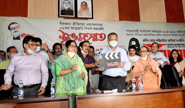 গৌরবের ইতিহাস তুলে ধরবে 'ভালোবাসা প্রীতিলতা': তথ্যমন্ত্রী
