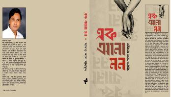 বইমেলায় সাদত আল মাহমুদের উপন্যাস 'এক আনা মন'