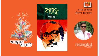 বইমেলায় সুমন্ত গুপ্তর 'বঙ্গবন্ধু'