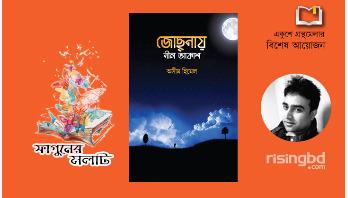 অসীম হিমেলের নতুন উপন্যাস 'জোছ্নায় নীল আকাশ'