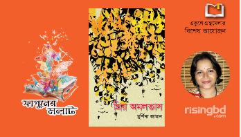 গ্রন্থমেলায় মুর্শিদা জামানের 'প্রিয় অমলতাস'