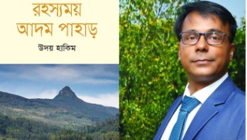 Uday Hakim's new book 'Rohossomoy  Adam Pahar' hits Book Fair