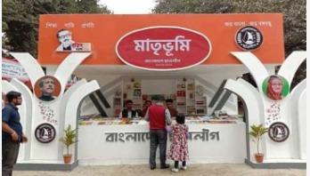 রাজনৈতিক বইয়ের চাহিদা মেটাচ্ছে 'মাতৃভূমি'