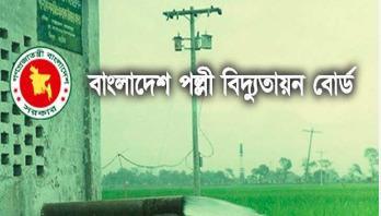 নিয়োগ দেবে বাংলাদেশ পল্লী বিদ্যুতায়ন বোর্ড