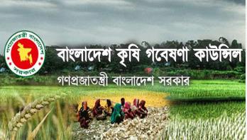 ১৩ পদে লোক নেবে বাংলাদেশ কৃষি গবেষণা কাউন্সিল