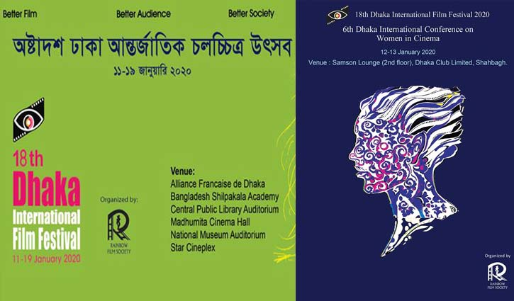 Dhaka International Film Festival set to kick off Jan 11