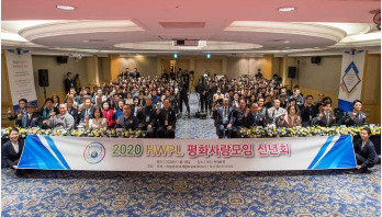 'Peace-loving' new year's party held in Busan