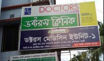 বগুড়ায় 'ডক্টরস ক্লিনিক'কে জরিমানা