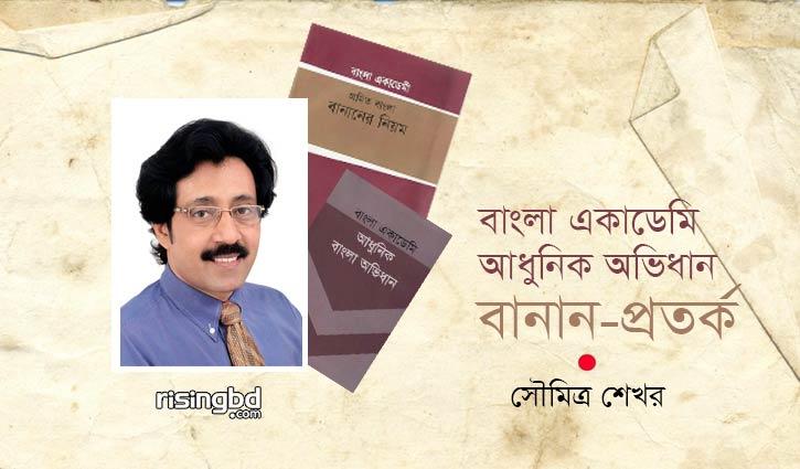 বাংলা একাডেমি আধুনিক অভিধান : বানান-প্রতর্ক
