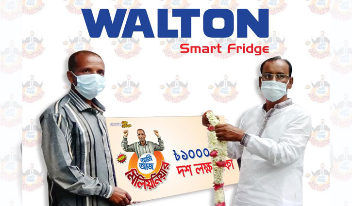 Solaiman Haque, a towel vendor from Naogaon, becomes millionaire after purchasing a Walton refrigerator.
