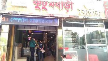 চট্টগ্রামের কুটুমবাড়ী কুপার'স, ডুলছে-কে ৯০ হাজার টাকা জরিমানা